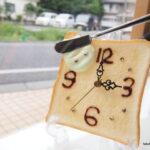 食品サンプルバタートースト時計