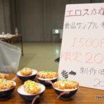 食品サンプル体験教室カツ丼の開催