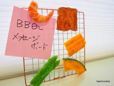 食品サンプルバーベキューメッセージボード