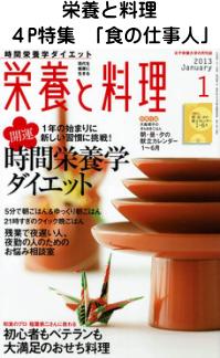 食品サンプル 「栄養と料理」記事掲載