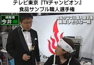 食品サンプル テレビチャンピオン出演